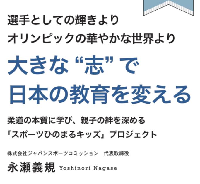 ビジネスモデル塾