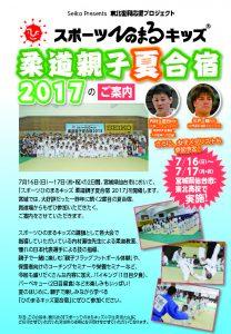 2017夏合宿案内jpg_ページ_1