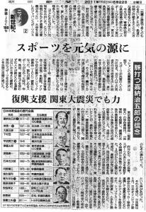 2011朝日新聞記事