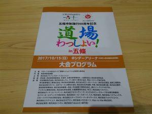 P_20171014_091453