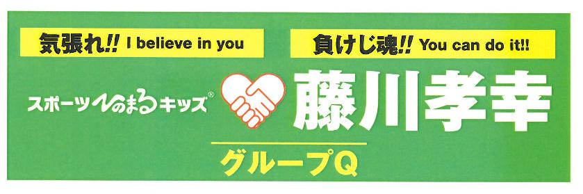 藤川さん応援旗アップ!