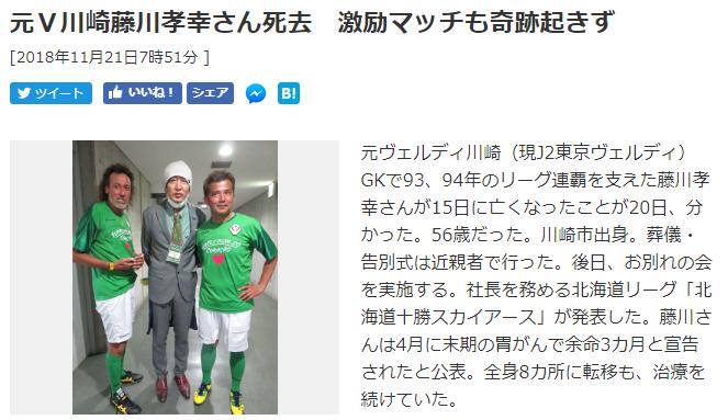 藤川さん記事