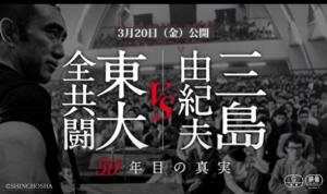 三島由紀夫vs東大全共闘〜50年目の真実〜.png②