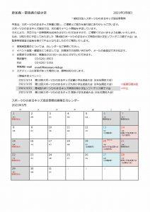 事務局営業日カレンダー202103